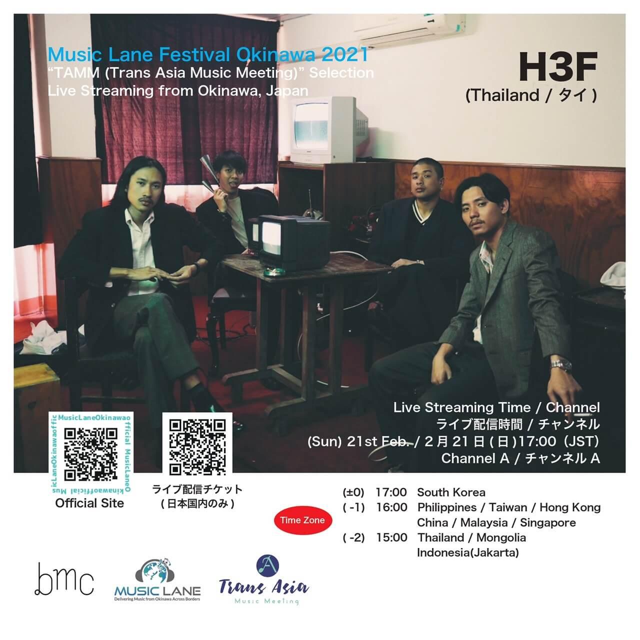 H3F วงดนตรี 4 ชิ้น กับสไตล์เพลงที่พวกเขาบัญญัติไว้ว่า คือ 'Cheesy lyrics, Sloppy Groove'