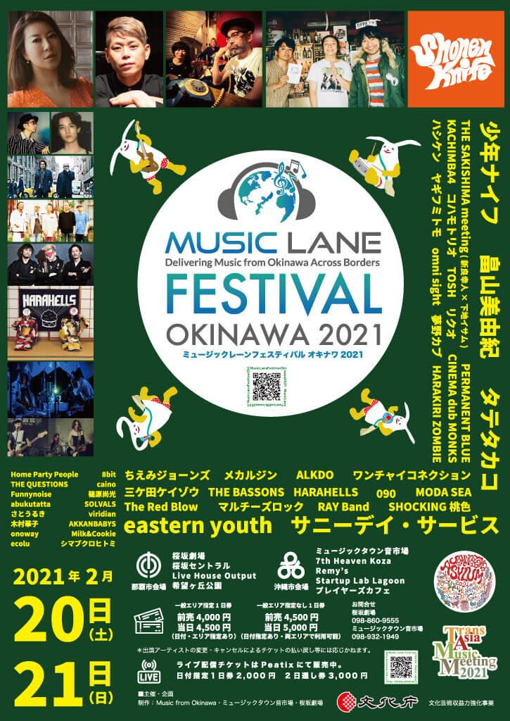 วงดนตรีที่เข้าร่วมงาน Music Lane Festival Okinawa 2021