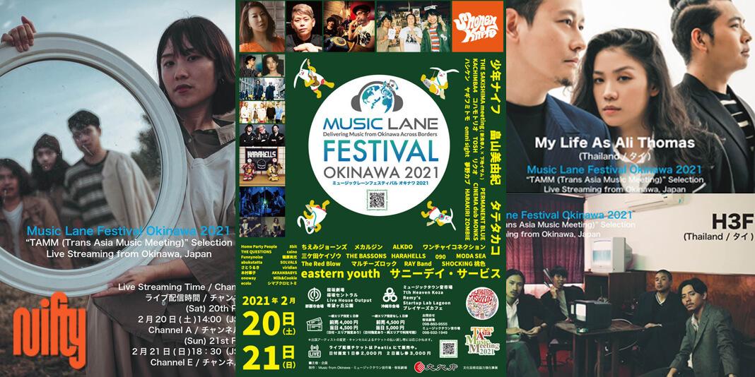 Music Lane Festival Okinawa 2021 เทศกาลดนตรีลูกผสม ส่งตรงจากญี่ปุ่นถึงหน้าจอของคุณ