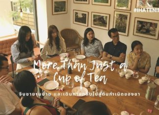Episteme คือกลุ่มคนที่หลงใหลในวัฒนธรรมการกินดื่ม จับมือกับ MonsoonTea พาพวกเราออกเดินทางไปพบต้นกำเนิดของชาใน 'More Than Just a Cup of Tea'