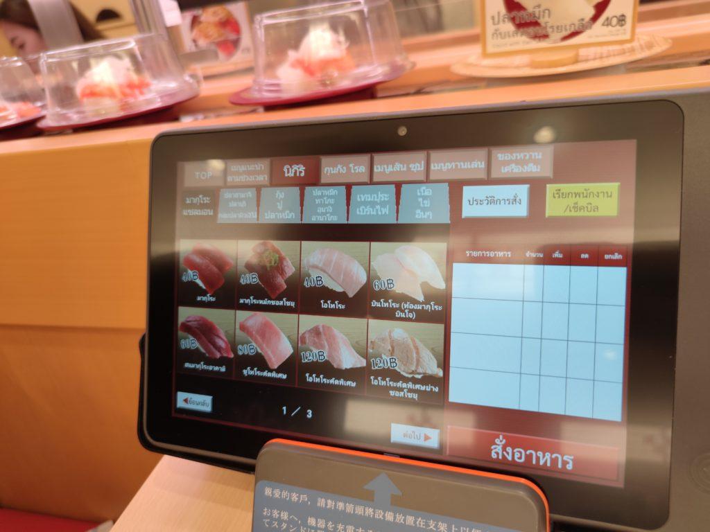 แท็บเล็ต สั่งอาหาร Sushiro