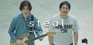 ขโมย (Steal) เพลงใหม่ในรอบ 20 ปีของDeath Of A Salesmanลึกล้ำทั้งภาคดนตรีและเนื้อหา